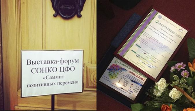 1 место на выставке-форум «Саммит позитивных перемен»!
