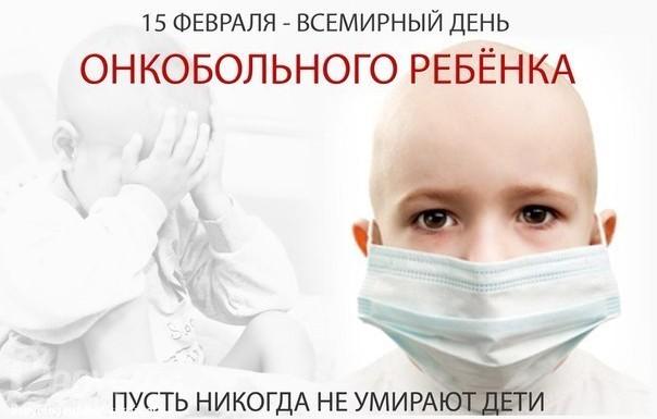 15 февраля – День детей, больных раком