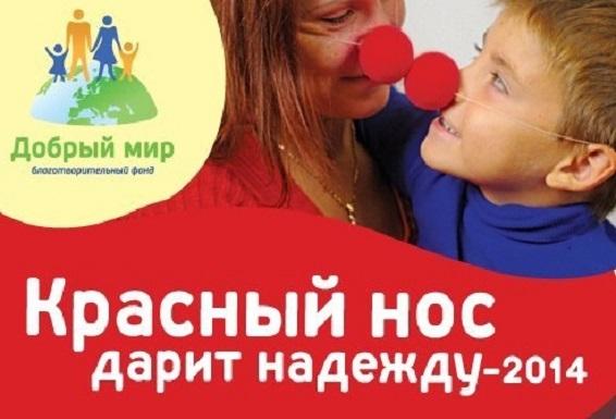 «Красный нос» снова с Вами!