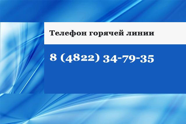 8 (4822) 34-79-35