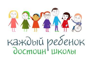 Рабочая встреча членов Координационного совета по теме: «Инклюзивное образование детей с нарушениями в развитии».