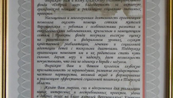 Сотрудникам фонда «Добрый мир» торжественно вручили Благодарственное письмо Губернатора Тверской области