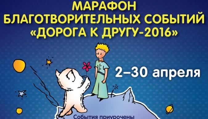 Марафон благотворительных Событий «Дорога к другу-2016»
