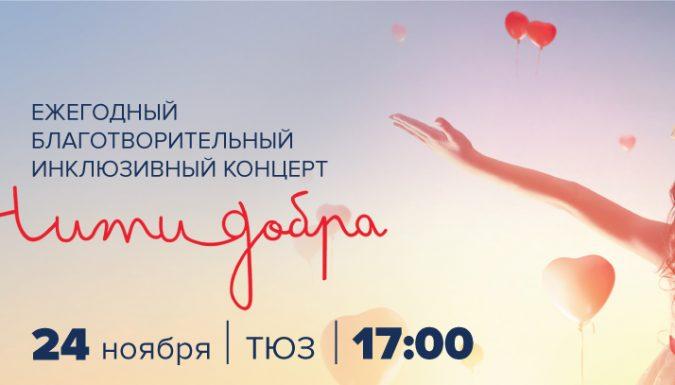 Ежегодный благотворительный инклюзивный концерт «Нити добра» 2019