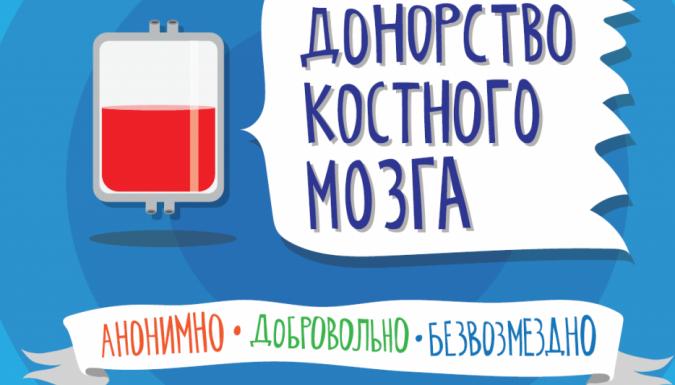 Спаси жизнь – стань донором костного мозга!