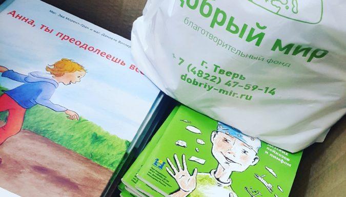 Встреча с детскими онкогематолагами Тверской области